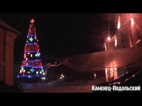 Новогодняя ёлка декабрь 2012 г. | Каменец-Подольский