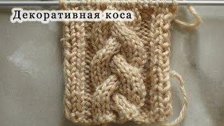 getlinkyoutube.com-Вяжем декоративную косу спицами. Как вязать узор Косу или Жгут?
