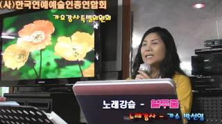 getlinkyoutube.com-열두줄/김용임(노래강사/박선영)오산시노래교실,가요교실