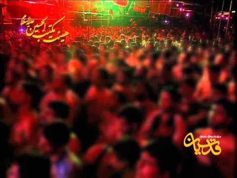 Ashoura, Hamid Alimi, Elegy for Imam Houssein, Part 4
