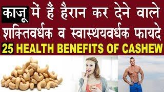 getlinkyoutube.com-काजू ( CASHEW) खाने के शक्तिवर्धक व स्वास्थ्यवर्धक फायदे # Health Benefits Of Cashew In Hindi