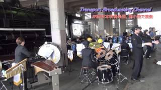 getlinkyoutube.com-JR西日本吹奏楽団、梅小路で演奏