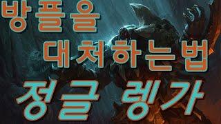 getlinkyoutube.com-방플을 대처하며 정글을 도는법, AD렝가(Rengar) - 똘킹 게임영상