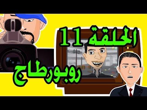 حكايات بوزبال الحلقة 11 - روبورطاج - 2013 - Bouzebal Reportage - EP 11