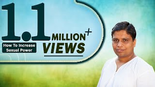 How To Increase Sexual Power | Acharya Balkrishna (Ayurvedic Remedies)