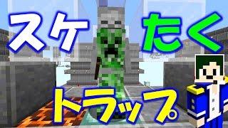 getlinkyoutube.com-【Minecraft】とりあえずスケたくトラップタワー【へぼてっく】