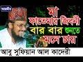 Bangla waz mawlana   মা ফাতেমার জীবনী   Mawlana Abu Sufian Abedi Al Kaderi