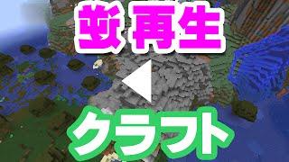 【マイクラ】逆再生クラフト