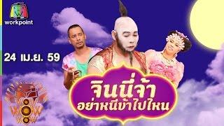 getlinkyoutube.com-ชิงร้อยชิงล้าน ว้าว ว้าว ว้าว | จินนี่จ้า อย่าหนีข้าไปไหน | 24 เม.ย. 59 Full HD