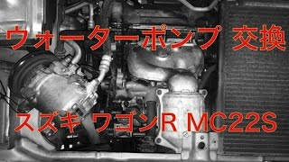 getlinkyoutube.com-スズキ ワゴンR MC22S ウォーターポンプ 交換