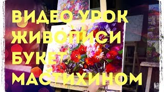 getlinkyoutube.com-МАСТЕР КЛАСС ПО ЖИВОПИСИ ОТ ЛИЛИИ СТЕПАНОВОЙ. НАТЮРМОРТ МАСТИХИНОМ / Lesson oil painting