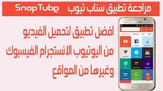 getlinkyoutube.com-تطبيق SnapTube افضل برنامج لتحميل الفيديو من يوتيوب فيسبوك وانستجرام وغيرها
