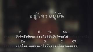getlinkyoutube.com-อยู่ใครอยู่มัน - นุ numixdj (Instrumental)