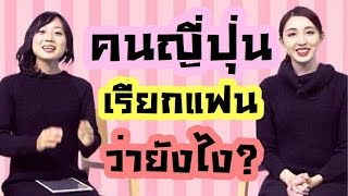 getlinkyoutube.com-ภาษาญี่ปุ่น Ep187: คนญี่ปุ่นเรียกแฟนกันยังไง?