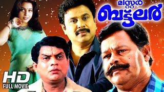 getlinkyoutube.com-Malayalam Full Movie 2015 New Releases Dileep | Mister Butler | Dileep Malayalam Full Movie 2015