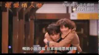 getlinkyoutube.com-[TVC]《寵愛情人夢》Girl in the Sunny Place 1月9日.謎樣浪漫