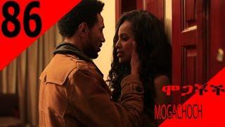 mogachoch drama part 86