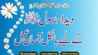 getlinkyoutube.com-Deedar Rasool K Liya Aasan Aamal Hakeem Tariq Mehmood