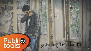 getlinkyoutube.com-روجيه خوري - بتنفسك Roger Khouri / btnafasak - LYRICS