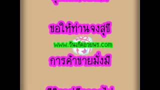 getlinkyoutube.com-คําอวยพรวันเกิดผู้ใหญ่