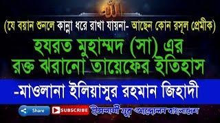 getlinkyoutube.com-Hazrat Mohammad (s)-er Rokto Jhorano Tayefer Etihas -mawlana eliasur rahman zihadi