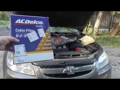 Замена фильтра салона General Motors 96296618 на Chevrolet Epica
