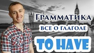 getlinkyoutube.com-Все о глаголе TO HAVE