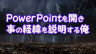 getlinkyoutube.com-【妻の浮気】PowerPointを開き事の経緯を説明する俺【2ちゃんねる@修羅場・浮気・因果応報etc】