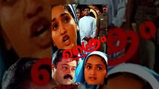 Crime File | Full Malayalam Movie width=