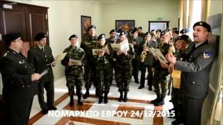 getlinkyoutube.com-Κάλαντα από την Στρατιωτική Μπάντα της 12ης Μεραρχίας στην ηγεσία της Περιφέρειας ΑΜ-Θ