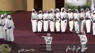getlinkyoutube.com-شيلة : حسبي على اللي رماني، بندر اليامي + مقاطع سعب 2016 + Mp3