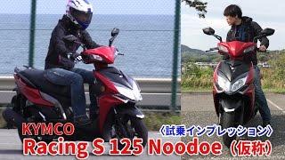 キムコ「Racing S 125 Noodoe(仮)」試乗・足つきインプレ!