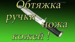getlinkyoutube.com-Как обтянуть ручку ножа кожей ( Подготовка )