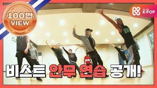 쇼타임-버닝 더 비스트 - [HD]8회 비스트 GOOD LUCK 안무연습공개/ ep.8 Beast GOOD LUCK practice /振付の演習