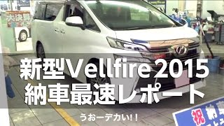 getlinkyoutube.com-本日納車!ヴェルファイア新型2015の全貌を動画レポート!