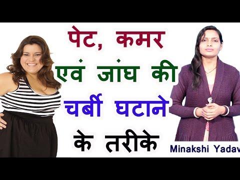 how to lose belly fat hips fat and thigh fat in hindi पेट कम करने के घरेलु तरीके minakshi yadav