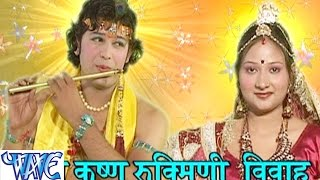 getlinkyoutube.com-कृष्ण रुक्मणि विवहा - Shri Krishan Rukmani Vivha || Brijesh Shastri || Hindi Krishan Bhajan Song