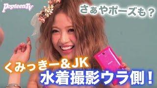 getlinkyoutube.com-JK撮影&防水機能を水着でアピール!