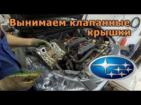 Как вынуть клапанные крышки Subaru EJ253 глубокии рестаил