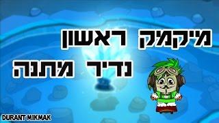 getlinkyoutube.com-מיקמק ראשון נדיר מתנה! פרטים בתיאור!