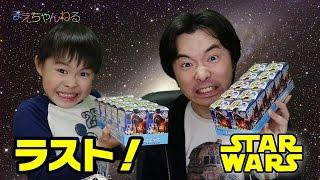 宇宙で開封?!スター・ウォーズ チョコエッグ 最後の開封 Surprise Eggs STAR WARS WEEK Day4