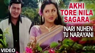 "getlinkyoutube.com-Offical: Akhi Tore Nila Sagara Video Song ""Nari Nuhen Tu Narayani"" Oriya Film"