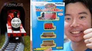 Nゲージ きかんしゃジェームス 車両セット TOMIX 鉄道模型シリーズ きかんしゃトーマス