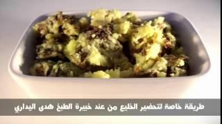 getlinkyoutube.com-طريقة خاصة لتحضير الخليع من عند خبيرة الطبخ هدى اليداري