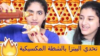 getlinkyoutube.com-تحدي البيتزا بالشطة المكسيكية والنااار !!~ الأكل الحار-لا تجربووه !!