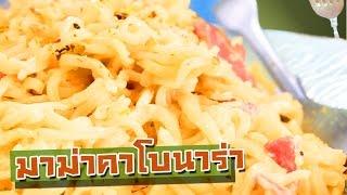 getlinkyoutube.com-พี่ฟร้องซ์ น้องเฟิร์น  ทำอาหารง่ายๆ EP.1 มาม่าคาโบนาร่า VS สมูทตี้ผลไม้ | พิ้งค์ แฟรี่