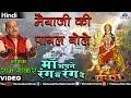 Ram Shankar - Maiyaji Ki Payal Bole Maa Apne Rang Mein Rang De