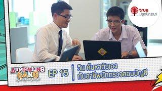 AdGang61 : EP15 วิน ค้นหาตัวเอง กับอาชีพนักตรวจสอบบัญชี