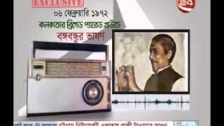getlinkyoutube.com-বঙ্গবন্ধু শেখ মুজিবুর রহমানের কলকাতায় দেয়া ভাষণ
