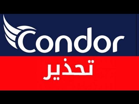 لا تشتري هذه هواتف من كوندور تعرف علي السبب في هذا الفيديو condor a8
